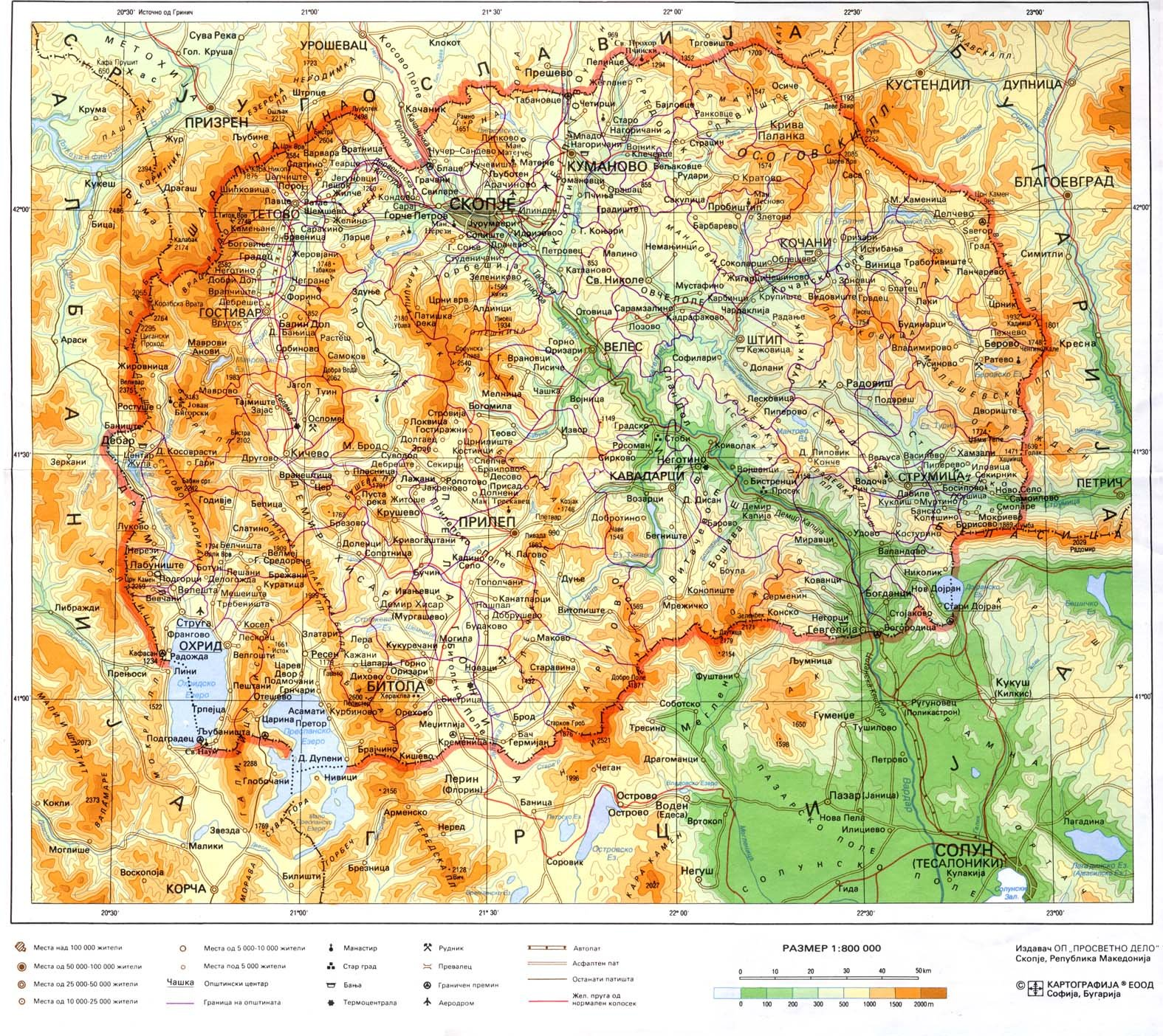 Macedonia in Maps a Link Atlas